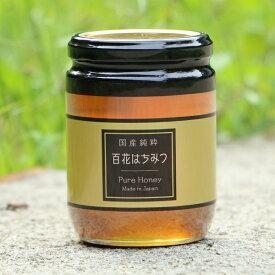 【半額!30%off&20%offクーポン】国産純粋はちみつ 300g 日本製 はちみつ ハチミツ ハニー HONEY 蜂蜜 瓶詰 国産蜂蜜 国産ハチミツ 非加熱