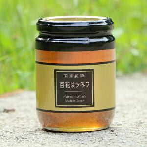 国産純粋はちみつ 300g 日本製 はちみつ ハチミツ ハニー HONEY 蜂蜜 瓶詰 国産蜂蜜 国産ハチミツ 非加熱