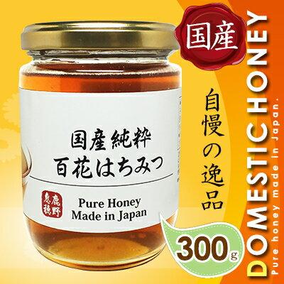 国産純粋はちみつ 300g 日本製 はちみつ ハチミツ ハニー HONEY 蜂蜜 瓶詰 国産蜂蜜 国産ハチミツ 送料無料 非加熱