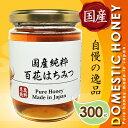 【30%off対象商品】国産純粋はちみつ 300g 日本製 はちみつ ハチミツ ハニー HONEY 蜂蜜 瓶詰 国産蜂蜜 国産ハチミツ …