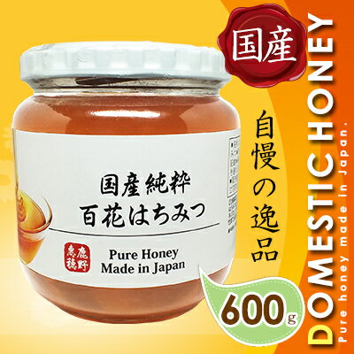 国産純粋はちみつ 600g 日本製 はちみつ ハチミツ ハニー HONEY 蜂蜜 瓶詰 国産蜂蜜 国産ハチミツ 送料無料 非加熱