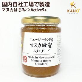 マヌカはちみつ 300g STANDARD ニュージーランド産 はちみつ ハチミツ ハニー マヌカ スタンダード HONEY 瓶詰国内自社工場にて充填
