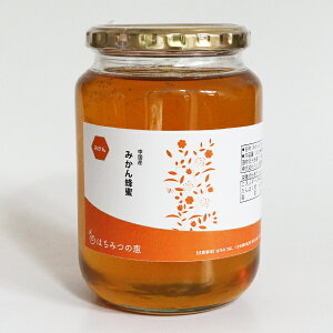 純粋みかんはちみつ 1000g(1kg) はちみつ ハチミツ ハニー HONEY 蜂蜜 瓶詰 ミカン 蜜柑ハチミツ 非加熱国内自社工場にて充填 送料無料