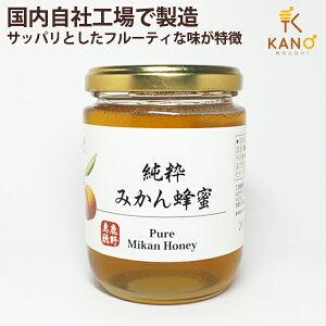 純粋みかんはちみつ 300g はちみつ ハチミツ ハニー HONEY 蜂蜜 瓶詰 ミカン 蜜柑ハチミツ 非加熱国内自社工場にて充填