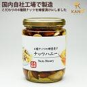 【30%off対象商品】ナッツハニー 270g カナダ産はちみつと4種類のナッツ使用 ハチミツ ハニー HONEY 蜂蜜 瓶詰 カシュ…