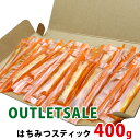 【30%off対象商品】【送料無料】[OUTLET]純粋はちみつスティック 400gセット 数量限...