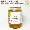 【30%off対象商品】純粋レンゲはちみつ 1000g(1kg) はちみつ ハチミツ ハニー HONEY 蜂蜜 瓶詰 れんげ 蓮華ハチミツ…
