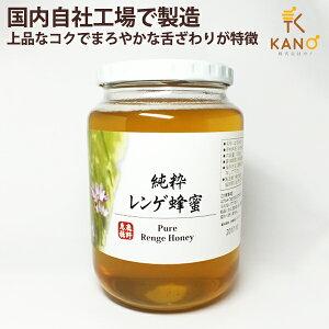 純粋レンゲはちみつ 1000g(1kg) はちみつ ハチミツ ハニー HONEY 蜂蜜 瓶詰 れんげ 蓮華ハチミツ 非加熱国内自社工場にて充填 送料無料
