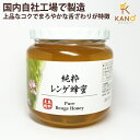 【30%off対象商品】純粋レンゲはちみつ 600g はちみつ ハチミツ ハニー HONEY 蜂蜜 瓶詰 れんげ 蓮華ハチミツ 非加熱…