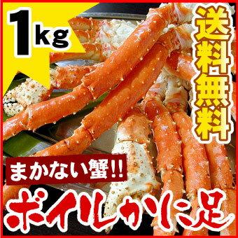 アブラガニ脚 ボイル あぶらがに アブラ蟹 1kg