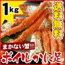 かに 訳あり 送料無料 カニ【タラバガニ に負けない美味さ アブラガニ 1kg】 脚のみ 蟹 送料込み 年末 【楽ギフ_のし】