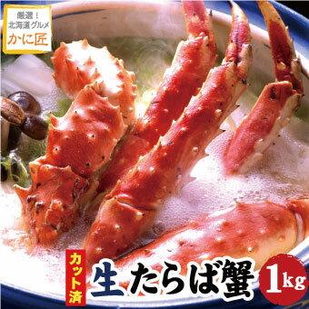 生タラバガニ 肩 爪カット カット済み 鉄砲汁 焼き蟹 たらば蟹 1kg