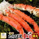 特大3Lサイズ タラバガニ脚 たらば蟹 シュリンク足のみ 1kg 蟹 カニ かに タラバ たらばがに タラバガニ タラバ蟹 特大 送料無料 ギフト お歳暮