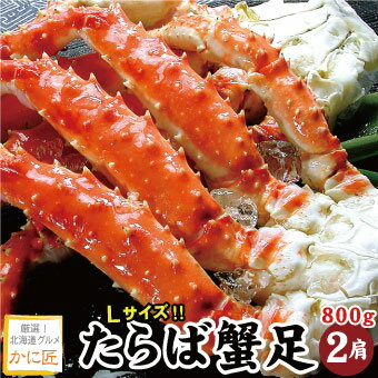 タラバガニ脚 たらば蟹 たらばがに 足のみ 800g×2肩