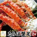タラバガニ脚 たらば蟹 たらばがに 足のみ 800g×2肩 蟹 カニ かに タラバ タラバガニ タラバ蟹 送料無料 ギフト お歳暮