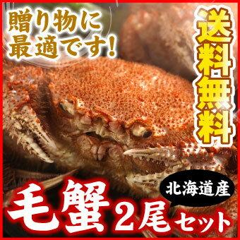 毛蟹2尾セット