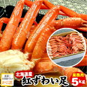 【訳あり】紅ズワイガニ脚 5kg 紅ずわいがに 紅ズワイ蟹 足のみ 蟹 カニ かに 訳あり 送料無料 ズワイガニ ズワイ ズ…