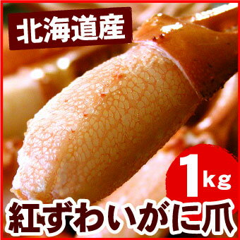 紅ずわいがに爪 業務用 紅ずわい蟹 紅ズワイガニ 1kg