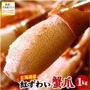 紅ずわいがに爪 業務用 1kg 紅ずわい蟹 紅ズワイガニ 蟹 カニ かに ズワイガニ ズワイ ズワイ蟹 ボイル 訳あり 送料無…