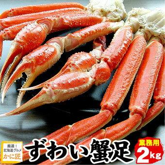 【訳あり】本ズワイガニ脚 ずわい蟹 ズワイガニ ズワイ蟹 足のみ 2kg
