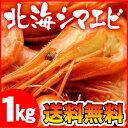 北海シマエビ(S)1キロ【送料無料】(ホッカイしまえび・縞海老)