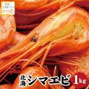 北海道産 北海シマエビ(SS)1キロ【送料無料】(ホッカイしまえび・縞海老) えび 海老 エビ シマエビ しまえび 冷凍 ギフト お歳暮