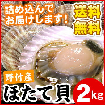 殻付きホタテ貝