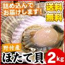 殻付き北海道別海野付産ホタテ 帆立 ほたて 2kg