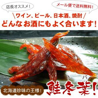 北海道珍味の王様