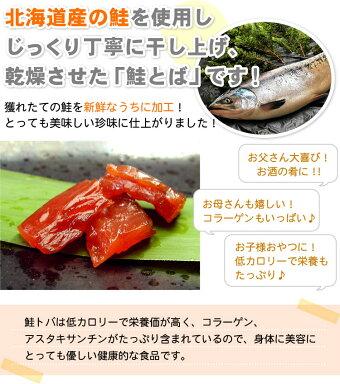 北海道の鮭
