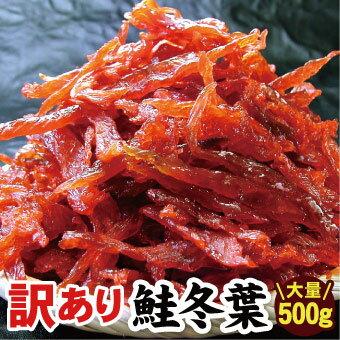 【メール便 送料無料】【訳あり】北海道珍味 鮭冬葉 とば トバ 500g