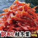【訳あり】北海道珍味 鮭冬葉 とば トバ 500g【メール便 送料無料】