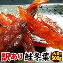 【訳あり】北海道珍味 鮭冬葉 とば トバ 500g 鮭とば 訳あり 珍味 乾物 北海道 お土産 お酒のおつまみ 肴 にオススメ …