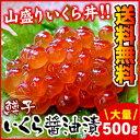 鱒いくら醤油漬500g【楽ギフ_のし】【送料無料】