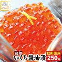 鮭いくら醤油漬 250gいくら イクラ 醤油漬け 【送料無料】 いくら醤油 北海道 ギフト お歳暮