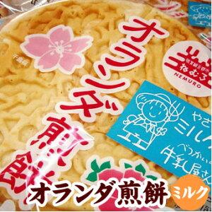 オランダ煎餅(ミルク味)【メール便 送料込】