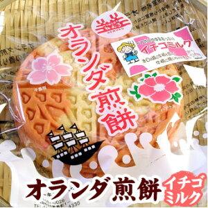 オランダ煎餅(イチゴミルク味)【メール便 送料込】