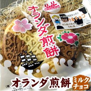 オランダ煎餅(ミルク&チョコ)【メール便 送料込】