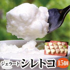 シレトコジェラート 15個セット アイスクリーム アイス 詰め合わせ 北海道 送料無料 ギフト お歳暮 お中元 父の日 敬老の日にもお勧めです
