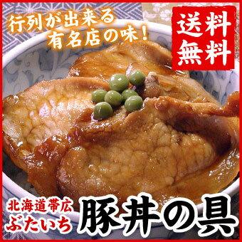 ぶたいち 豚丼の具 北海道帯広 専用ごはんダレ付 130g×8食