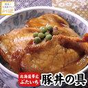 ぶたいち 豚丼の具 北海道帯広 専用ごはんダレ付 130g×8食 ぶたどん 豚丼タレ付 送料無料 ギフト お歳暮 お中元 父の…