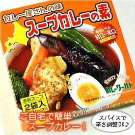カレー屋さんの味 スープカレーの素 濃縮スープ2袋入 MIXスパイス付【メール便 送料無料】