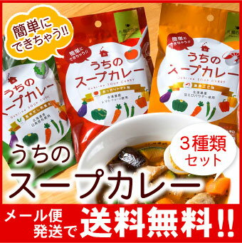 【メール便 送料無料】札幌の食卓 うちのスープカレー(トマト 昆布 エビ味) 各2食(50g×2袋入)×3種類セット