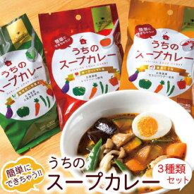 札幌の食卓 うちのスープカレー(あっさりトマト 昆布だし和風 濃厚エビ)各1袋(2食入)×3種類セット【メール便 送料無料】