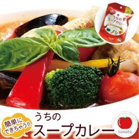札幌の食卓 うちのスープカレー(あっさりトマト) 2食(50g×2袋入) MIXスパイス1g×2袋付【メール便 送料無料】
