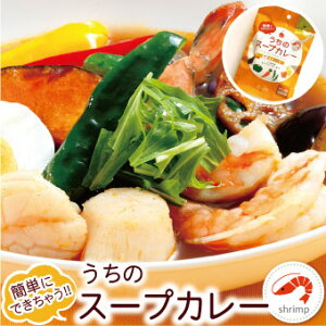 札幌の食卓 うちのスープカレー(濃厚エビ) 2食(50g×2袋入) MIXスパイス1g×2袋付【メール便 送料無料】