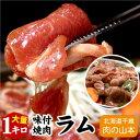 ラム肉 味付焼肉ラム 焼肉 ジンギスカン 1kg千歳ラム工房 北海道 肉の山本