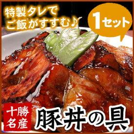 千歳ラム工房 北海道 肉の山本 十勝名産 豚丼の具 帯広豚丼 十勝豚丼 一人前