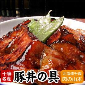 十勝名産 豚丼の具 帯広豚丼 十勝豚丼 一人前×3セット千歳ラム工房 北海道 肉の山本