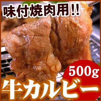 千歳ラム工房 北海道 肉の山本 味付け牛カルビ焼肉用 500g